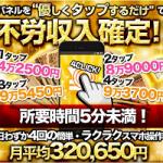 魔法のタッチパネル・不労収入確定パネル月平均32万5分未満 ウソくさい!!!