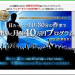 月収40万円プログラム「インターネットでお金を稼ぐ」感覚って!