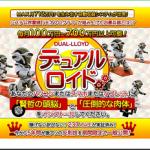 デュアルロイド・MAX月712万円を生み出す自動収益システム・・・