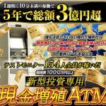 スリーフィンガービジネス 現金増殖ATM 5年で総額3億円超??