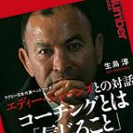 マインドセット&コーチング ミスターラグビー平尾誠二・エディー・ジョーンズ