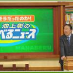 「池上彰」氏から学ぶ情報収集術 「そうだったのか!!!」