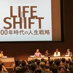 「ライフシフト」100年人生 仕事・生活これからの課題