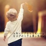 「やりきる力」「やり抜く力」役割分担を遂行する「坂上忍氏」 仕事論